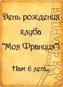 Plakat-6let